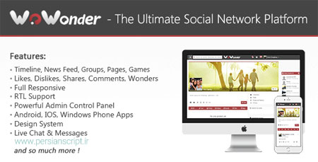 اسکریپت شبکه اجتماعی WoWonder نسخه 1.3 همراه با اپلیکیشن موبایل