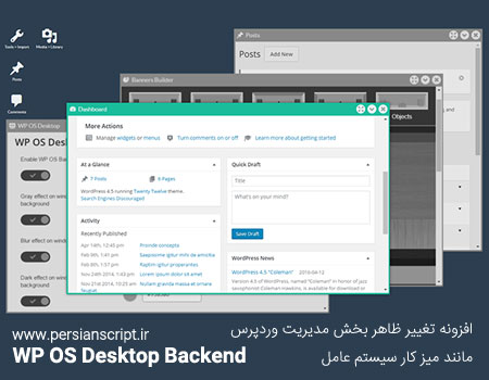 http://dl.persianscript.ir/img/wp-os-desktop-backend.jpg