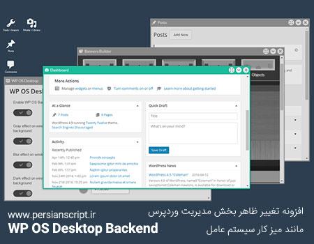 افزونه تغییر ظاهر مدیریت وردپرس به میز کار سیستم عامل WP OS Desktop Backend
