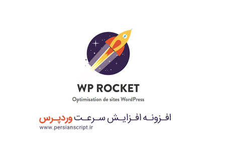 http://dl.persianscript.ir/img/wp-rocket-wordpress-plugin.jpg