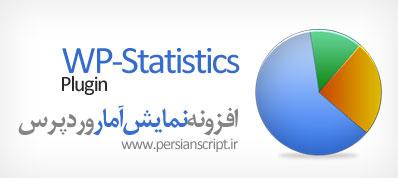 http://dl.persianscript.ir/img/wp-statistics.jpg