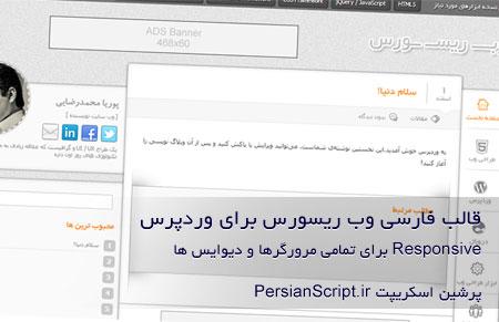 قالب فارسی وب ریسورس برای وردپرس