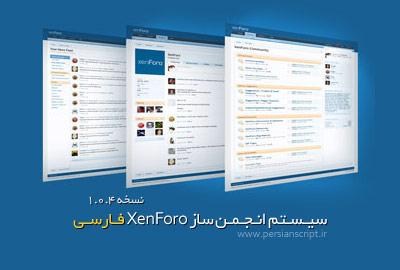 اسکریپت انجمن ساز زنفورو فارسی نسخه 1.4