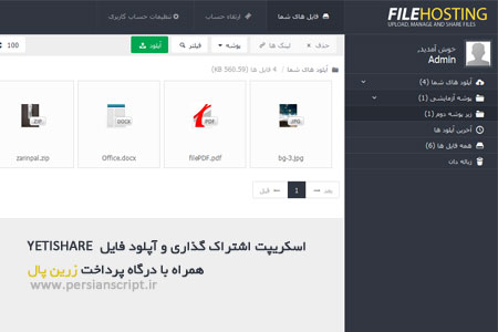 yetishare-filehosting-script.jpg