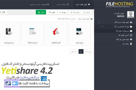 اسکریپت آپلود و اشتراک گذاری فایل Yetishare نسخه ۴٫۲ همراه با درگاه فراگیت
