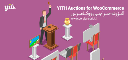 http://dl.persianscript.ir/img/yith-auctions-woocommerce-pro.jpg