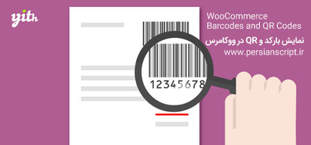 افزونه بارکد و QR ووکامرس YITH WooCommerce Barcodes and QR Codes نسخه ۱٫۰٫۱۳