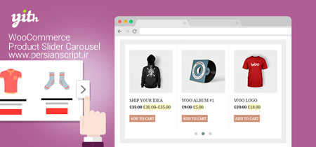http://dl.persianscript.ir/img/yith-woocommerce-product-slider-carousel.jpg