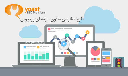 افزونه فارسی سئو وردپرس نسخه حرفه ای Yoast SEO Premium نسخه ۴٫۹