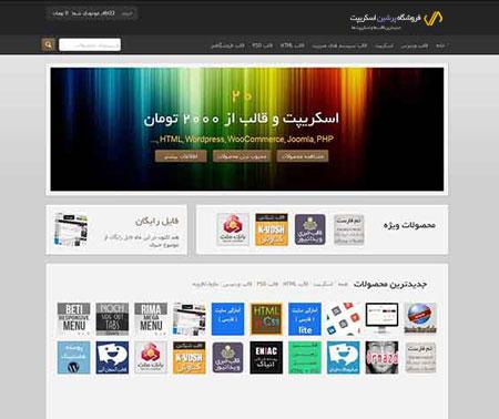 zipmarket script اسکریپت فارسی فروشگاه تم فارست همراه با درگاه بانکی