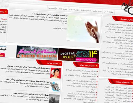 zohur12 پوسته خبری فارسی سایت ظهور 12 سیستم وردپرس