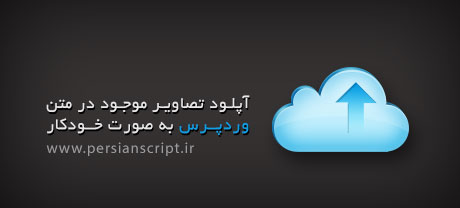 http://dl.persianscript.ir/img/Auto-Upload-Images.jpg