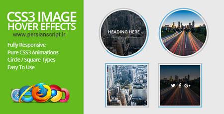 ایجاد انیمیشن و افکت بر روی تصاویر سایت با CSS3 Image Hover Effects