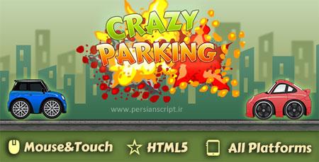 http://dl.persianscript.ir/img/CrazyParking.jpg