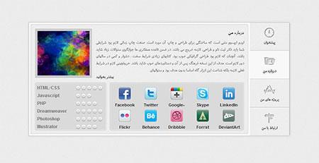 قالب سایت شخصی vCard فارسی