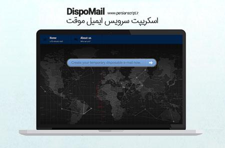 http://dl.persianscript.ir/img/DispoMail.jpg