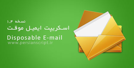 http://dl.persianscript.ir/img/Disposable-E-mail.jpg