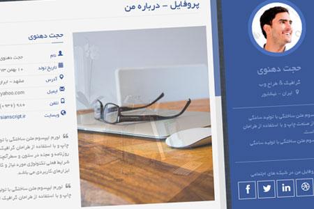 قالب فارسی وب سایت شخصی FlexyvCard به صورت HTML