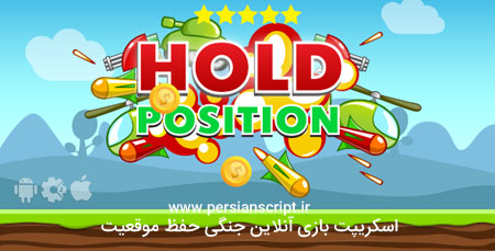 http://dl.persianscript.ir/img/Hold-Position-HTML5-Game.jpg