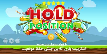 اسکریپت بازی آنلاین HTML جنگی حفظ موقعیت Hold Position