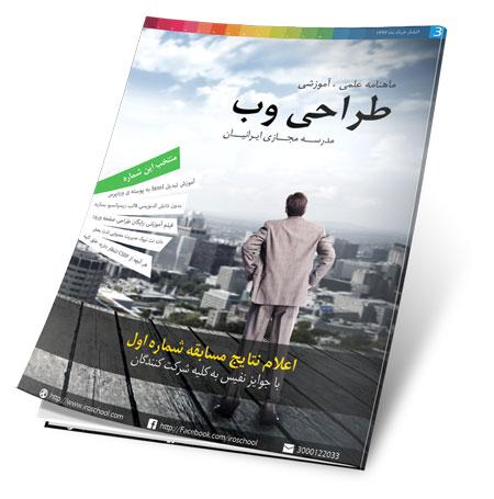 انتشار سومین شماره ماهنامه طراحی وب