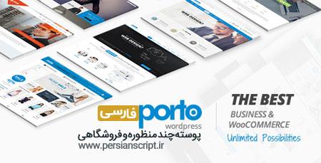 پوسته فروشگاهی و چند منظوره فارسی پورتو Porto نسخه 5.3.2
