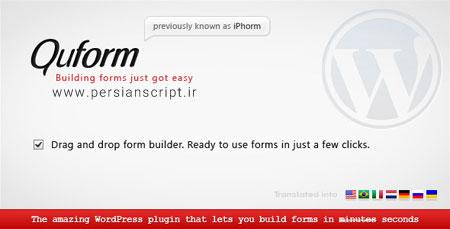 http://dl.persianscript.ir/img/Quform-new.jpg