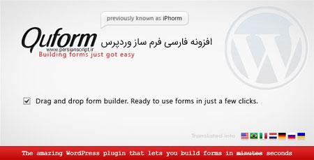 افزونه فرم ساز فارسی وردپرس Quform نسخه 2.8.0
