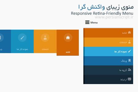 اسکریپت منوی واکنش گرای فارسی Responsive Retina ReadyMenu