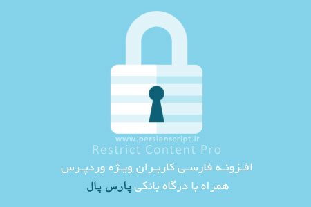 http://dl.persianscript.ir/img/Restrict-Content-Pro-farsi-with-parspal-gateway.jpg