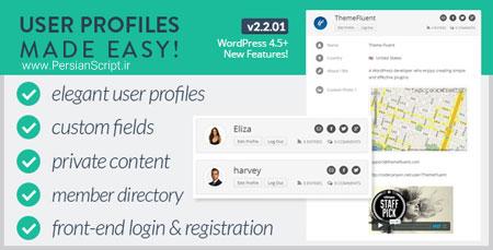 افزونه ساخت پروفایل کاربری User Profiles Made Easy وردپرس نسخه 2.2.0
