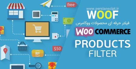 افزونه فیلتر و جستجوی حرفه ای محصولات ووکامرس WOOF نسخه 2.2.4