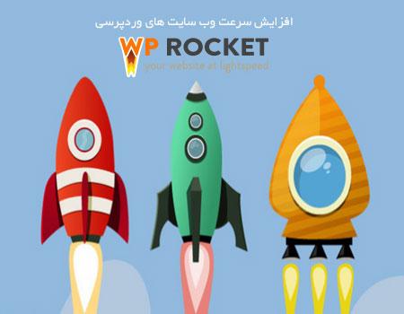 افزایش سرعت وردپرس با افزونه فارسی WP Rocket نسخه 2.9.6
