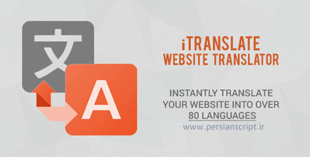 http://dl.persianscript.ir/img/Website-Translator.jpg