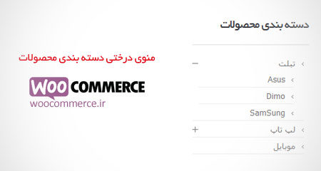 http://dl.persianscript.ir/img/WooCommerce-Category-Accordion.jpg