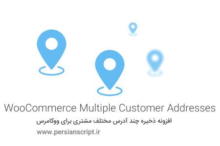 افزونه ثبت چند آدرس ووکامرس Multiple Customer Addresses نسخه 17.5