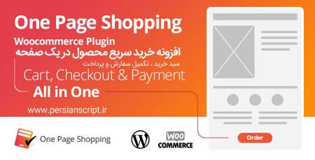 افزونه خرید سریع در یک صفحه ووکامرس WooCommerce One Page Shopping نسخه 2.5.26