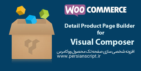 http://dl.persianscript.ir/img/WooCommerce-detail-product-page-builder-visual-composer.jpg