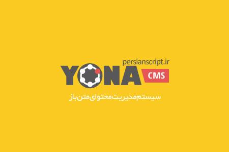http://dl.persianscript.ir/img/YONA-CMS.jpg