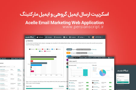 http://dl.persianscript.ir/img/acelle-email-marketing-web-application.jpg