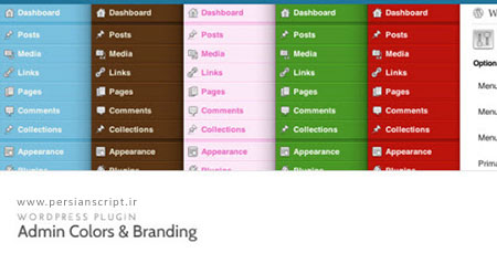 تغییر رنگ منوهای مدیریت وردپرس Admin Colors