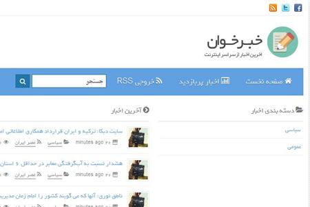 اسکریپت خبرخوان RSS Aggregator Script فارسی نسخه 2.0