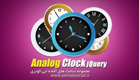 http://dl.persianscript.ir/img/analog-clock-jquery-download.jpg