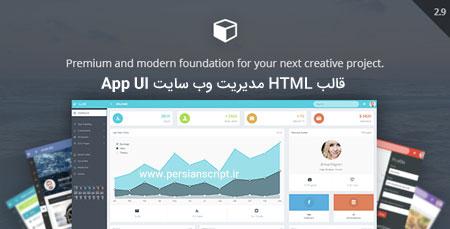 قالب HTML مدیریت وب سایت AppUI نسخه 2.9