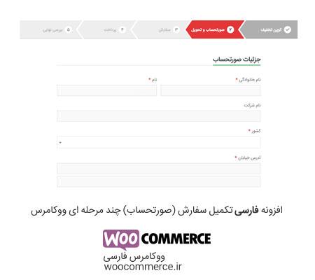 افزونه فارسی صورتحساب چندمرحله ای ووکامرس ARG Multistep Checkout نسخه 3.9