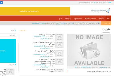 اسکریپت فارسی خبرخوان