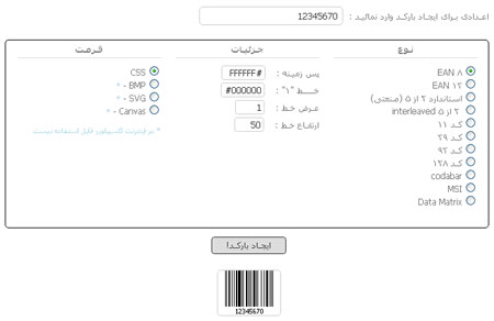 http://dl.persianscript.ir/img/barcode-creator.jpg