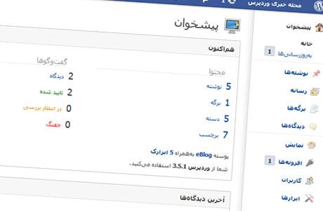 http://dl.persianscript.ir/img/blue-admin-wp.jpg