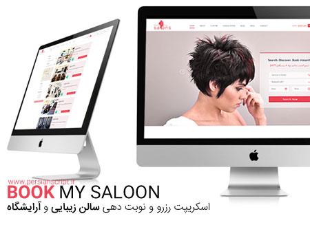http://dl.persianscript.ir/img/book-my-saloon.jpg