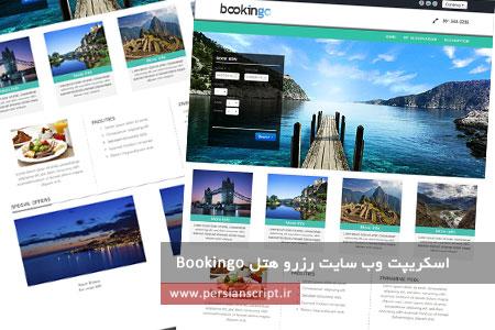 http://dl.persianscript.ir/img/bookino-hotel-booking-system.jpg